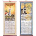 Inspirational Lighthouse Scroll Calendar